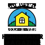 注文住宅ハウスメーカー評判・口コミランキング